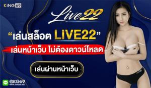 LIVE22 สล็อตออนไลน์ เล่นผ่านเว็บไม่ต้องดาวน์โหลด